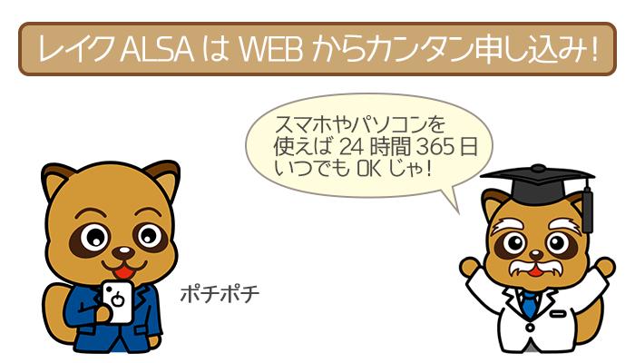 レイクALSAはWEBからカンタン申し込み!