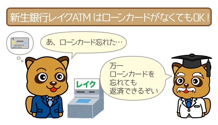 新生銀行レイクATMはローンカードがなくても返済できる