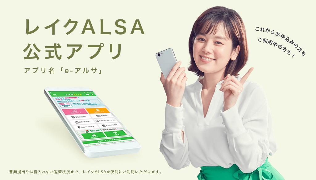 レイクAKSA公式アプリ「e-アルサ」
