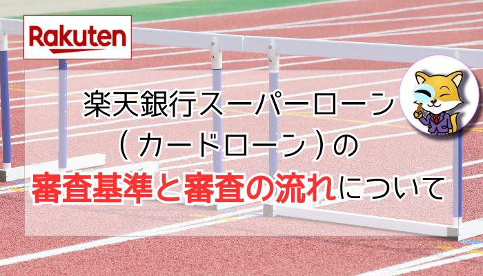 楽天銀行スーパーローン(カードローン)の審査について解説します!