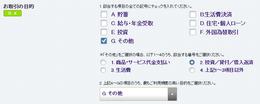 みずほ銀行カードローンの申し込み画面