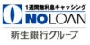 新生銀行グループノーローンのロゴ