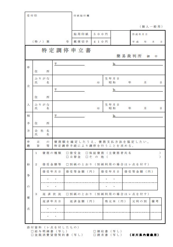 特定調停申立書のサンプル