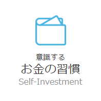 ハビットチェンジ「意識するお金の習慣」