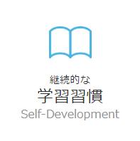 ハビットチェンジ「継続的ば学習習慣」