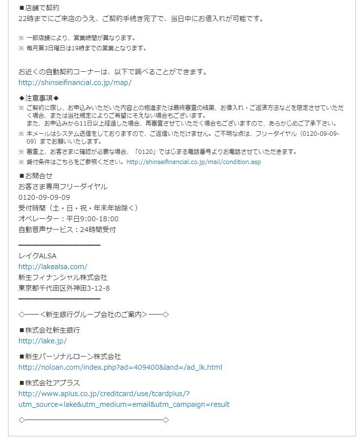 レイクALSAの審査結果メール