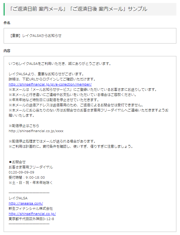 レイクALSAの返済日お知らせメールのサンプル