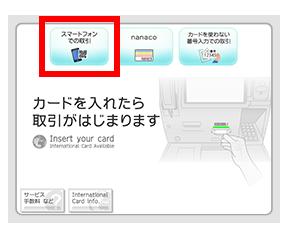 スマホATM取引を利用する流れ③:「スマートフォンでの取引」を押下