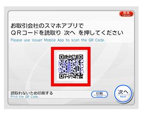 スマホATM取引を利用する流れ④:QRコードの読み取り