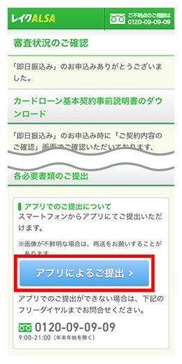 アプリから必要書類を提出する流れ「アプリによるご提出をタップ」