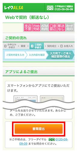 アプリから必要書類を提出する流れ「書類提出をタップ」
