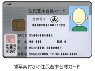 住民基本台帳カード(顔写真つき)の見本