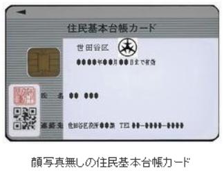 住民基本台帳カード(顔写真なし)の見本