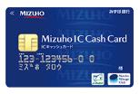 みずほ銀行カードローンのキャッシュカード兼用型