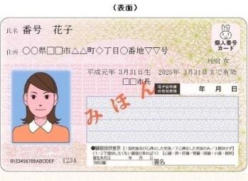 個人番号カード(マイナンバーカード)表面の見本