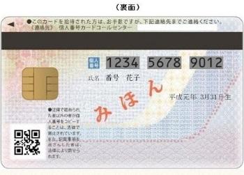 個人番号カード(マイナンバーカード)裏面の見本