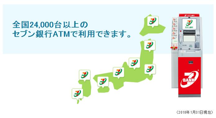 セブン銀行ATMは全国に24,000台以上