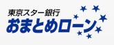 東京スター銀行おまとめローンのロゴ