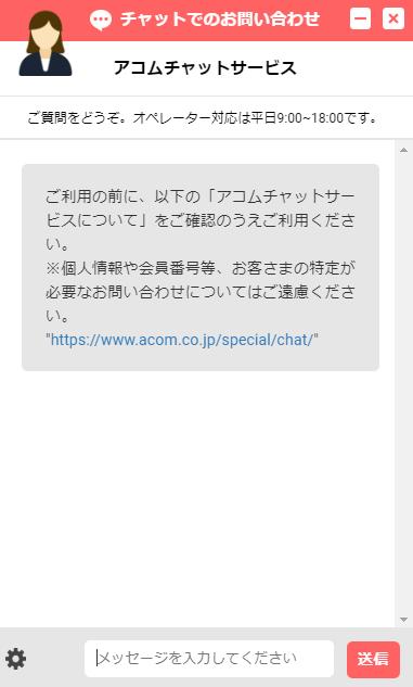 アコムチャットサービス画面