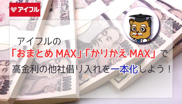 アイフルの「おまとめMAX」「かりかえMAX」で高金利の他社借り入れを一本化しよう!