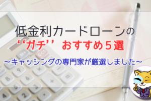 """低金利カードローンの""""ガチ""""おすすめ5選!"""