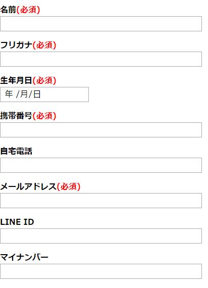 申し込みや審査でLINE-IDを聞いてくることが多い(※この業者は現在廃業しています)