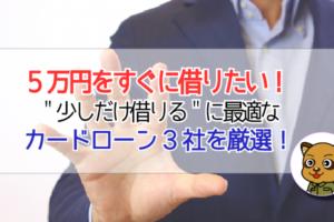 5万円をすぐに借りたい!即日融資におすすめなカードローン3社を厳選!