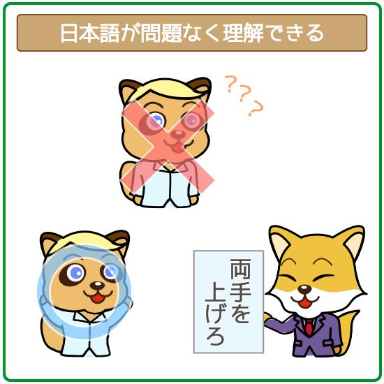 日本語が問題なく理解できることが条件