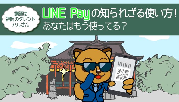LINE Payの知られざる使い方