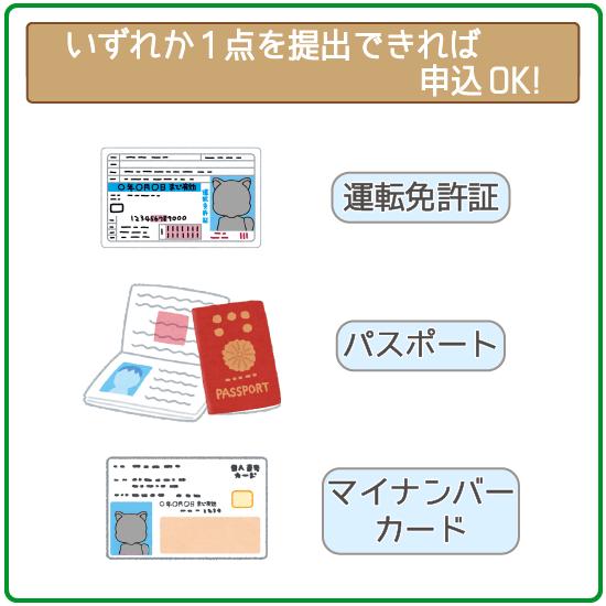 運転免許証 or パスポート or マイナンバーカードの提出のみでOK!