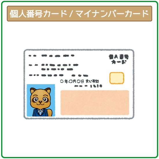 個人カード/マイナンバーカード