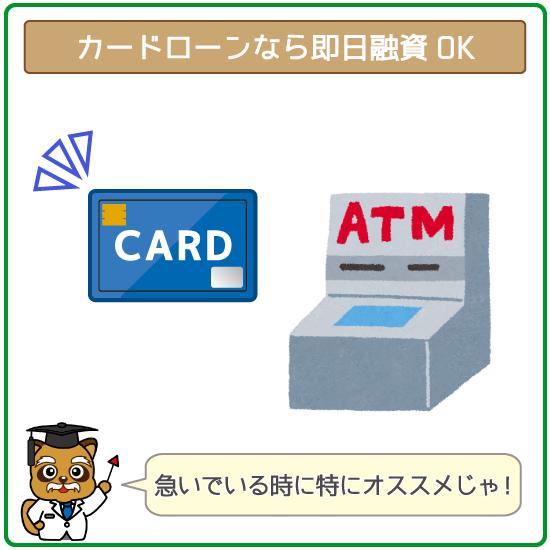 カードローンでお金を借りる
